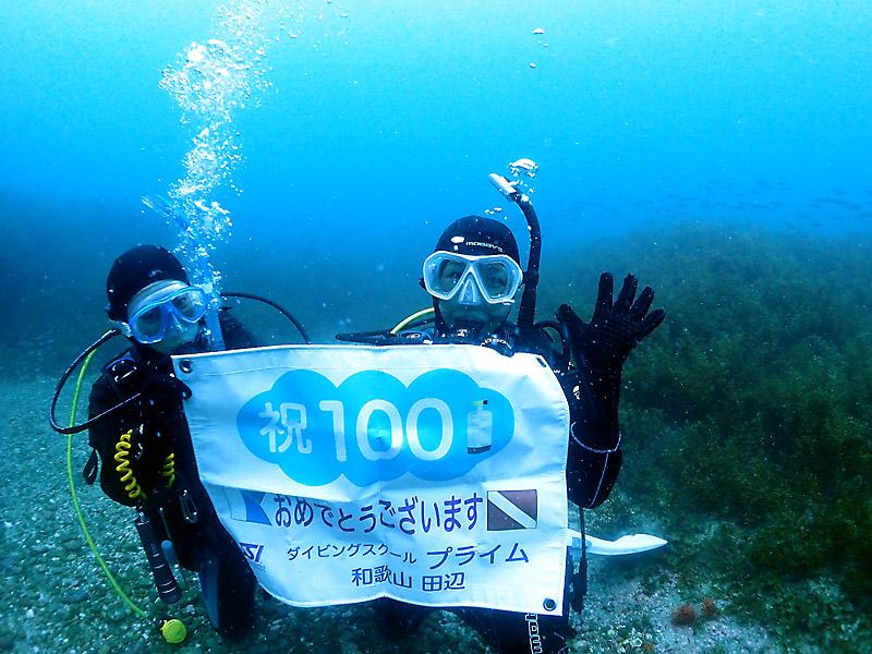 100本記念ダイビング大阪より