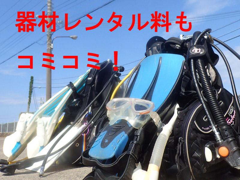 和歌山県で受講するアドバンスダイバー認定コース