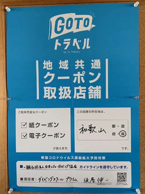 和歌山県田辺市・南紀白浜でダイビングライセンス取得